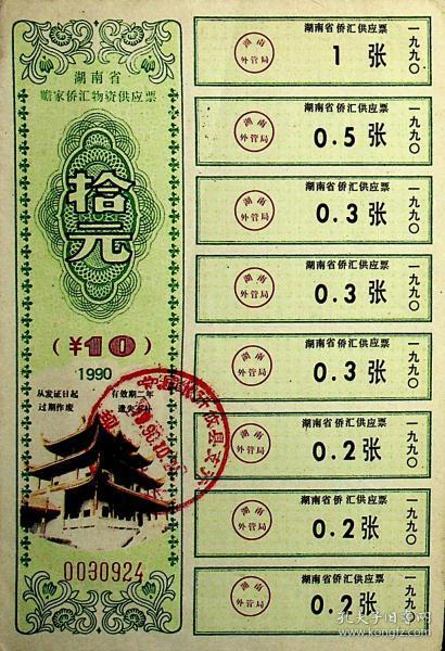 湖南省赡家侨汇物资供应票   拾元    湖南省侨汇供应票(0.2张共3张,0.3张共2张,0.5张1张,1张)