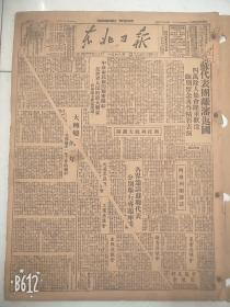 东北日报1949年11-12月合订本(差11月25日,12月8.17日)