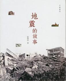 地震的故事/劉興詩/中華書局(香港)有限公司