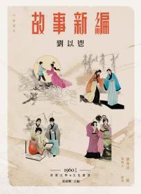 故事新編/劉以鬯/中華書局(香港)有限公司