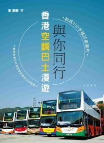 與你同行──香港空調巴士漫游/李漢華/中華書局(香港)有限公司