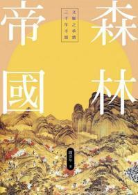 森林帝國/閻崇年/中華書局(香港)有限公司