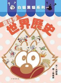 白貓黑貓系列:趣味學世界歷史/馬星原/中華書局(香港)有限公司