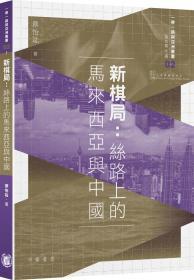 新棋局:絲路上的馬來西亞與中國/蔡怡竑/中華書局(香港)有限公司