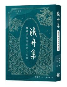 艤舟集——周棄子渡海前詩文百篇/周棄子/中華書局(香港)有限公司