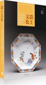 瓷上文化——東西方造物觀的神祕鏈接/鄭云云/中華書局(香港)有限公司