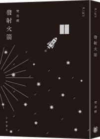 發射火箭/樊善標/中華書局(香港)有限公司