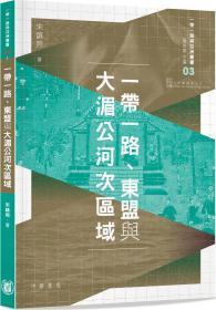 一帶一路、東盟與大湄公河次區域/宋鎮照/中華書局(香港)有限公司