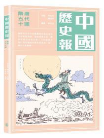 中國歷史報-隋唐五代十國/吳旦旦/中華書局(香港)有限公司