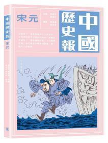中國歷史報-宋元/韓偉濱/中華書局(香港)有限公司