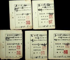 1954年社员股票证存根5份