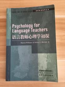 劍橋英語教師叢書:語言教師心理學初探
