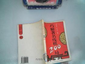 巧解著名殘棋200局