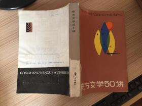 東方文學50講