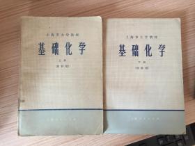 上海市大學教材:基礎化學(理科用)上下兩冊