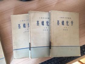 上海市大學教材:基礎化學(理科用)上冊