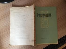 論魯迅的小說創作