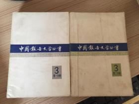 中國報告文學叢書 第三輯 第一、三分冊,兩冊合售