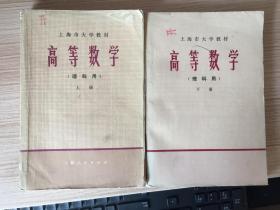 上海市大學教材:高等數學(理科用) 上下兩冊