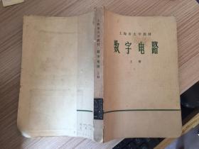 上海市大學教材:數字電路-上冊