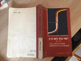 分析化學 第二版