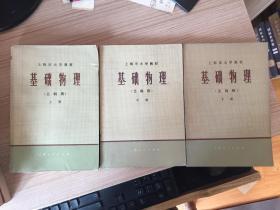 上海市大學教材:基礎物理(工科用) 上中下三冊全