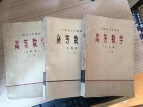 上海市大學教材:高等數學(工科用) 上冊