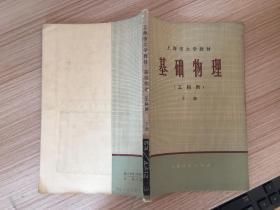 上海市大學教材:基礎物理(工科用)下冊