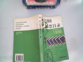 中華人民共和國郵票目錄 (1998年版)