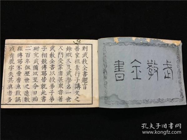 "He engraved 2 volumes of ""Wu Jiao Quan Shu"", Yamaga Susu. There are many woodcut illustrations. The illustrations in the second volume are color prints. War books of the Ice Age, martial arts siege defensive tactics, etc., at the end of the book there is a big red mark of the Wushu Academy. Published by Jia Yong in two years."