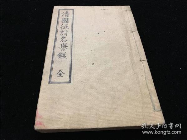 A full collection of Honours from the Qing Dynasty, a collection of engravings, national paintings, the Yellow Sea naval battles in the Qing Dynasty, historical figures such as Oshima Minister, Yuan Shikai, and rare historical invasions of China were published in the 28th year of Meiji. Hole net unique