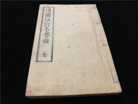 A full collection of Honours from the Qing Dynasty, a collection of engravings, national paintings, the Yellow Sea naval battles in the Qing Dynasty, historical figures such as Oshima Minister, Yuan Shikai, and rare historical materials of invasion of China, published in 28 years of Meiji Hole net unique