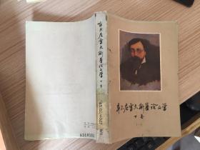 車爾尼雪夫斯基論文學 下卷(一)