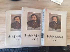 車爾尼雪夫斯基論文學 中卷