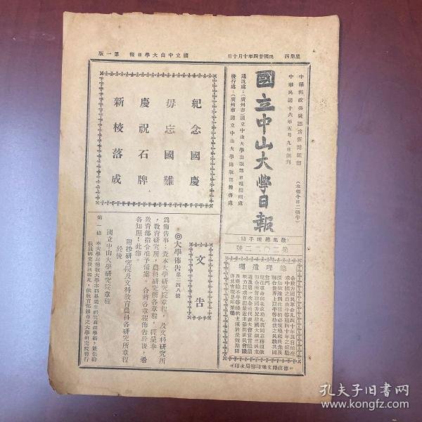 October 10, 1935, National Day Special Issue, New School Completed, National Sun Yat-sen University Daily News is Incomplete, Only One to Four Versions