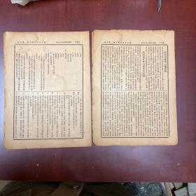 1935 National Sun Yat-sen University Daily. Only two big sheets, incomplete, banned books,