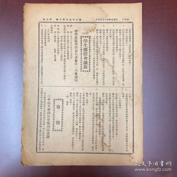1935 National Sun Yat-sen University Daily, only one large, incomplete,