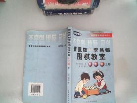 韓國圍棋暢銷書系列:曹薰鉉和李昌鎬圍棋教室(入門篇)(上)
