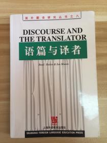 語篇與譯者