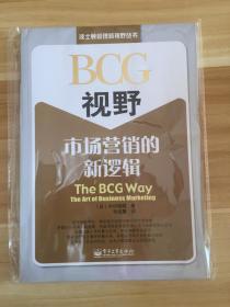 BCG視野:-市場營銷的新邏輯
