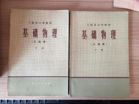 上海市大學教材:基礎物理(工科用) 中下兩冊合售