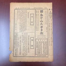 1935 National Sun Yat-sen University Daily, a large Zhangquan, students of the school held the Anti-Japanese National Salvation Conference.