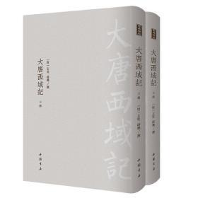大唐西域記 (古典精粹 16開精裝 影印本 全二冊)