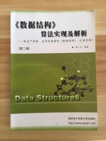 《數據結構》算法實現及解析-配合嚴蔚敏吳偉民編著的《數據結構》(C語言版)第二版