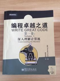 編程卓越之道:第一卷:深入理解計算機