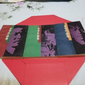 Yu Hua's collection of works 1, 2, and 3 [Signature available in all three]