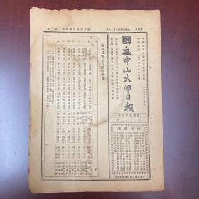 1935 National Sun Yat-sen University Daily, only one to four editions,