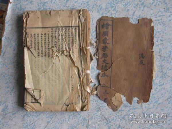 民国《绘图蒙学历史读本》两本合订成一本,图片非常多,连环画形式,正文一页一图