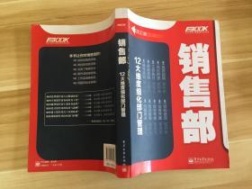 弗布克部門精細化管理系列:銷售部