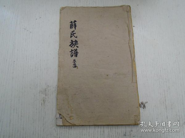 "The Republic of China's ""Xue Clan Genealogy"" Vol. 34 / Shun Zhen (contains Song Ning Wen Dingchang Daluo Brothers Fifth Department, 26th King prays to the eldest son of the Confucian word Hire treasure number Zhaoyin Guangxu born 28, 27 The eldest son of Shilu Confucianism, Yongzhen, and the word Yaorong, born in the 17th year of the Republic of China瑄 Fifth family table / Shaowen ancestors, ancestors, ancestors, Lingzi, prosperous ancestors, 21st True Ling, eldest son, Changsheng, World Thai, Chuntai Qianlong, twenty-nine years old, twenty-second Changsheng eldest son, Xiulai Seventh birthday of Jiaxuan Jiaxuan, the beginning of the 23rd Guangshan character ...)"